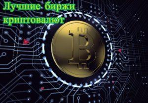 проверенные биржи криптовалют