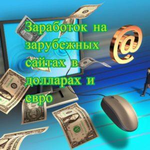Заработок на зарубежных сайтах в долларах и евро