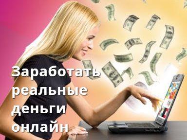 заработать реальные деньги онлайн